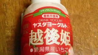 イチゴ味の「越後姫」ヨーグルト、やっぱり濃厚!