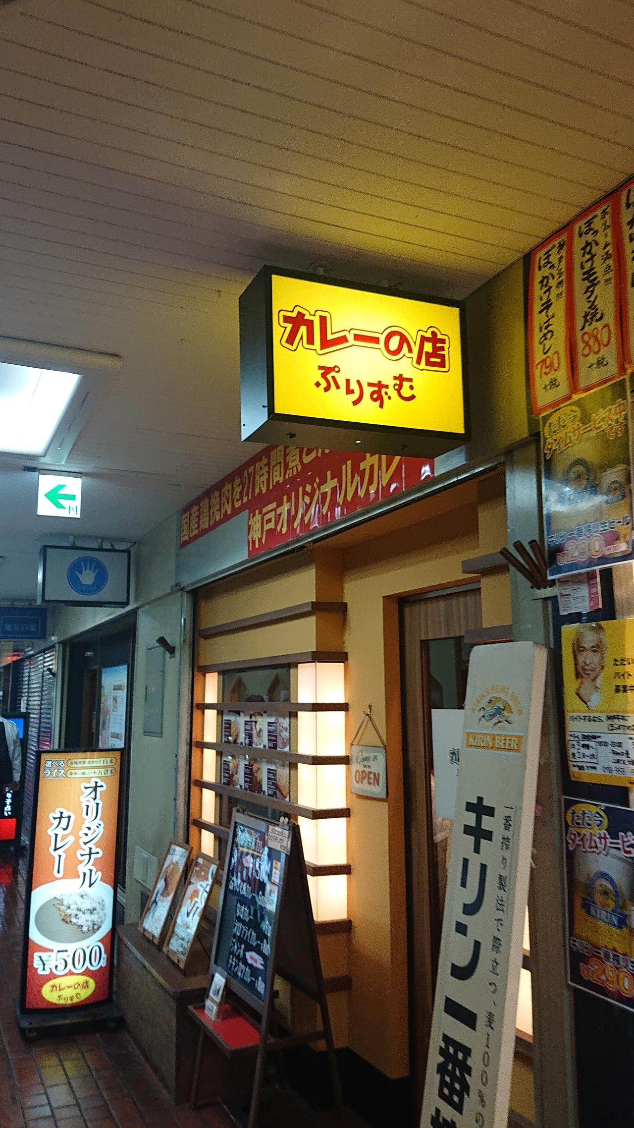 カレーの店 ぷりずむ 三宮店