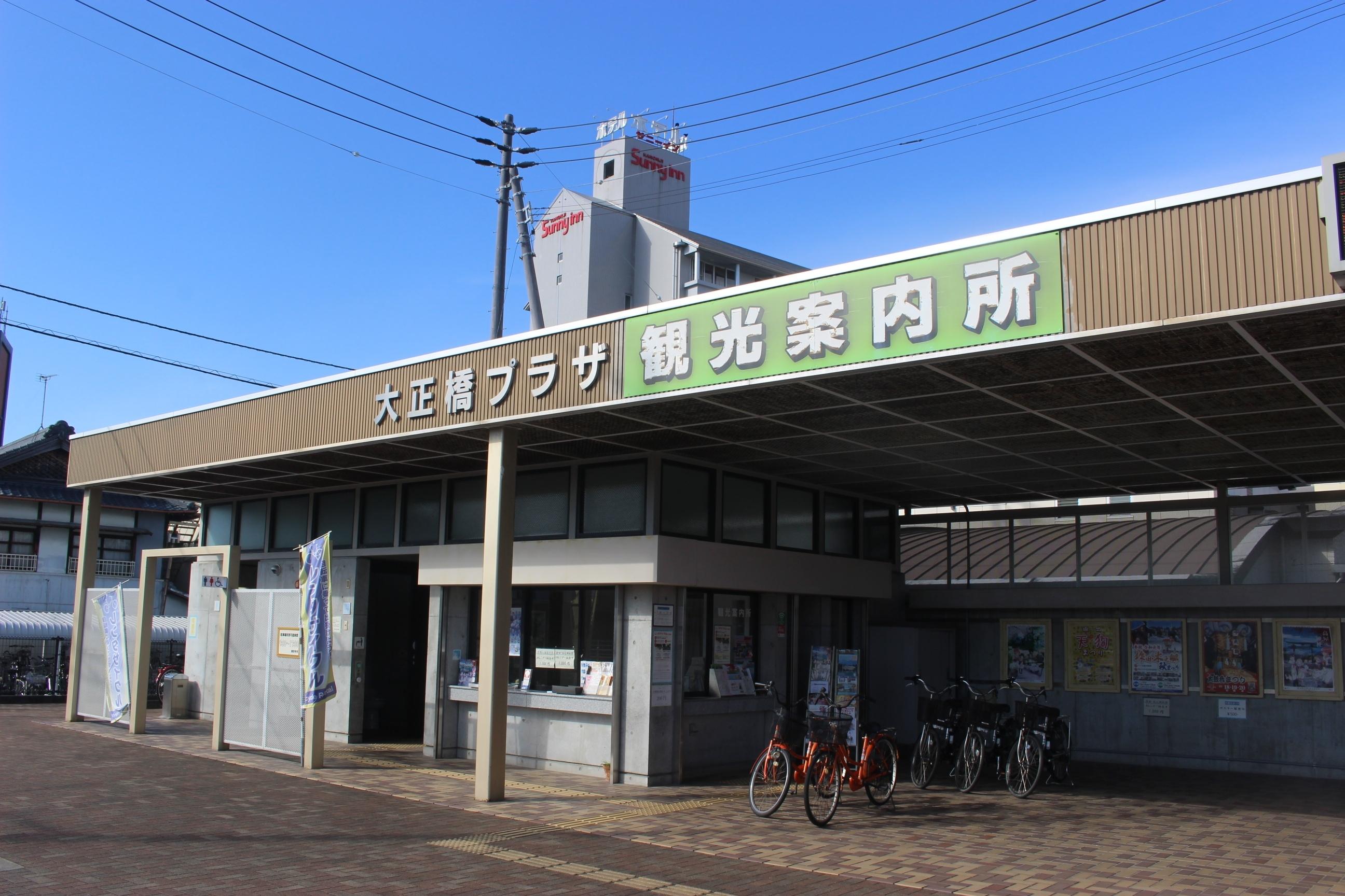 大正橋プラザ(観光案内所)