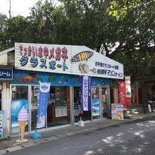 川平マリンサービス