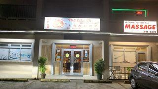 Top Island Restaurant