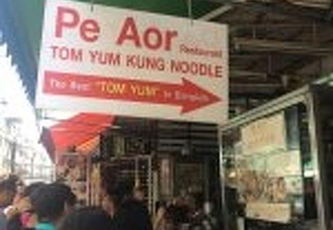安くておいしいトムヤムヌードル