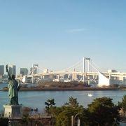 レインボーブリッジと東京タワーといっしょに良い景色