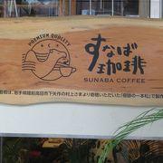 観光客の多い珈琲店