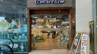 Lemon Farm レモンファーム (トンロー店)