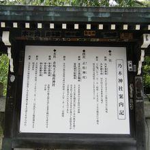 乃木神社ご由緒