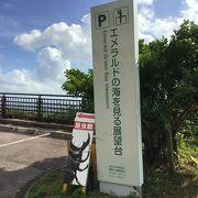 県立公園の一部にある 展望台です。