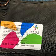 台北市内の公共交通利用であれば必須です