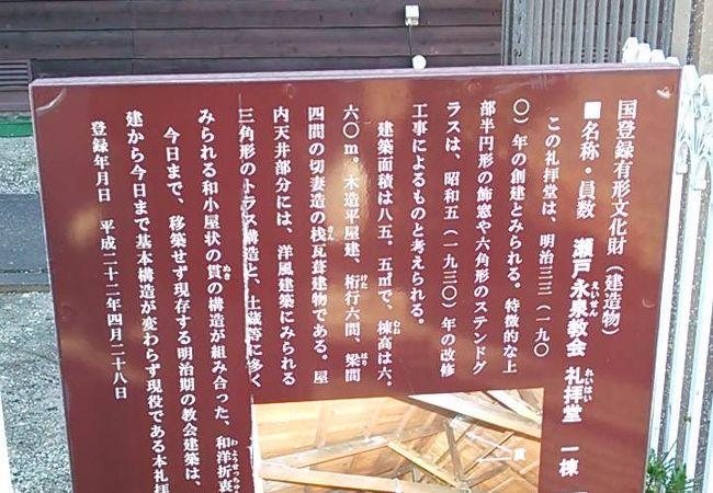 瀬戸永泉教会