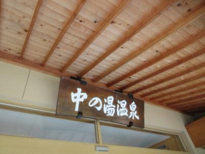 中の湯温泉旅館 写真