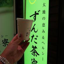 ずんだ茶寮 エスパル仙台店