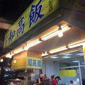 写真:三重知高飯