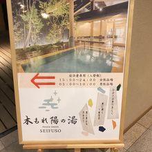 男女入れ替え制の浴場