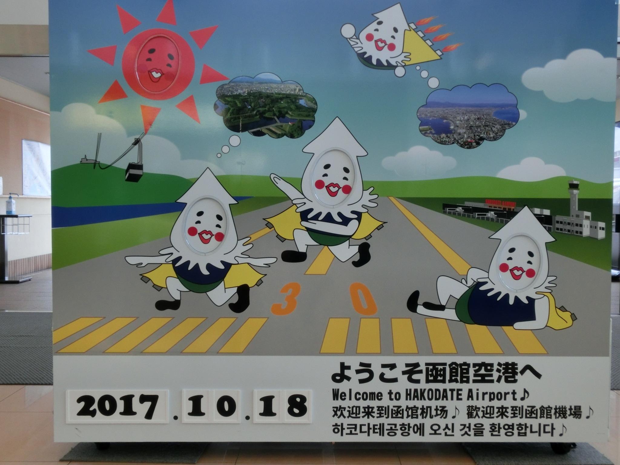 函館空港チャウダーが絶品