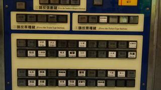 【台北駅】日本語のテプラの貼った切符自販機もあった
