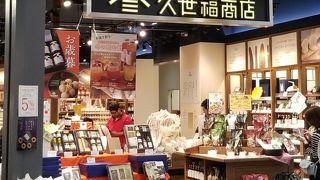 久世福商店 イオンモール福岡店