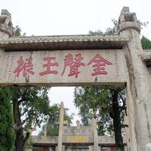 孔廟の金星玉振坊