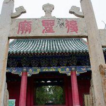 顔廟の碑坊