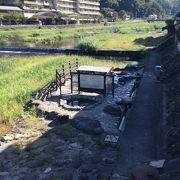 河原にある露天風呂と足湯です