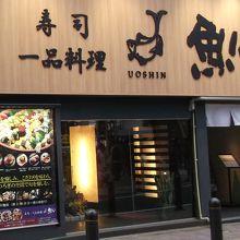 魚心 新宿総本店