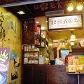 写真:紅桜花食品 (信義店)