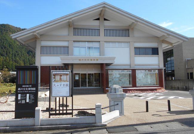 越前和紙の里 紙の文化博物館