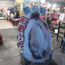 東石の名物の牡蠣の看板