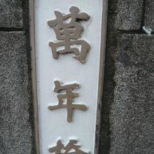萬年橋の親柱に掲げられている標識です。西側の親柱についている