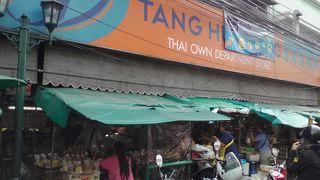 Tang Hua seng Depaertment Store (BANGLUMPOO)