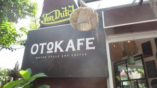 オトカフェ