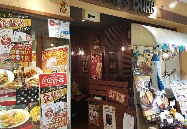 シェーンズバーグ 錦糸町店