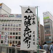 小田原の大きなお祭り