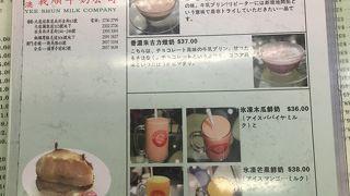 港澳義順牛奶公司 (油麻地店)