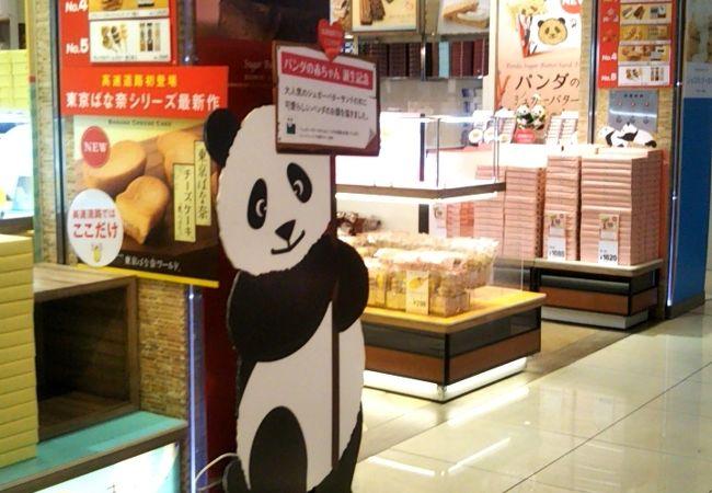 シュガーバターの木 海老名サービスエリア店