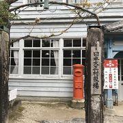 明智:日本大正村