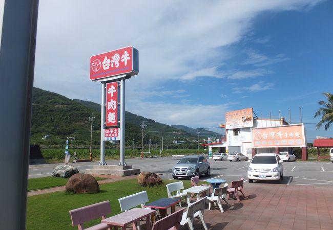 台湾牛牛肉麵 (太麻里總店)
