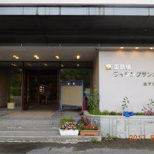 裏磐梯ライジングサンホテル