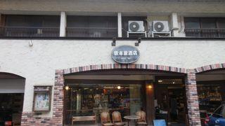 坂本屋酒店