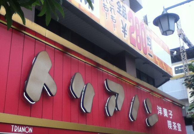 トリアノン 高円寺本店