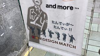 デザインマッチ DESIGN MATCH