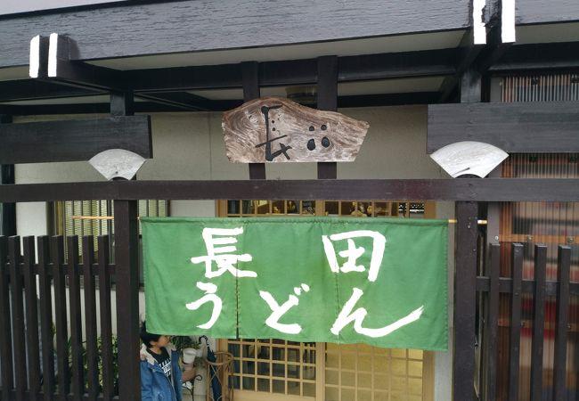 長田うどん