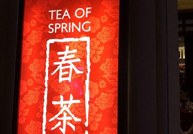 シャングリラホテル の高級中華料理店