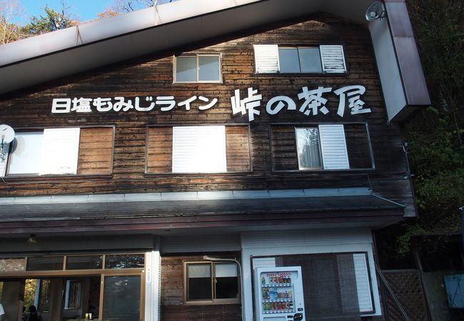 白滝 峠の茶屋