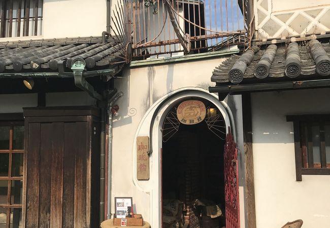 倉敷珈琲館
