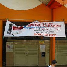 ホーカーズにはお掃除閉店DAYがあります。ご注意を!