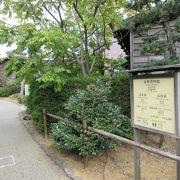 他では見た頃がない「足軽資料館」なる資料館。庭付き一戸建てです。