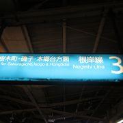 横浜駅と桜木町駅の間を往復しました