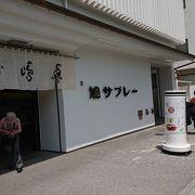 鳩サブレって鎌倉が本店だったんだ!