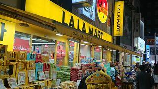 LA LA MART /ララマート