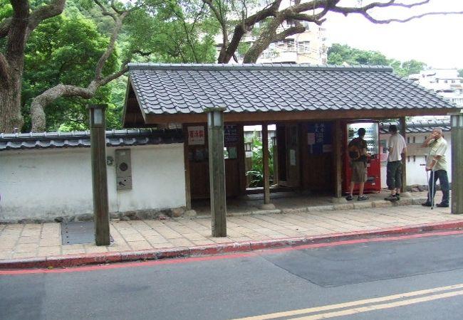 台北市内の身近の露店温泉